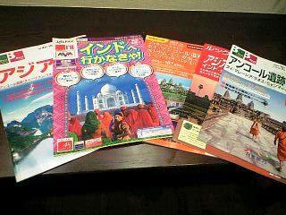 インド旅行 旅行会社でパンフレットを集める